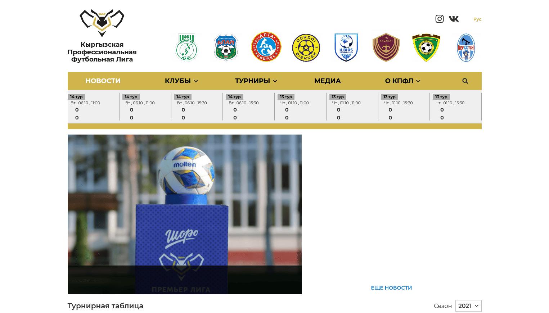 Kyrgyz Premier League