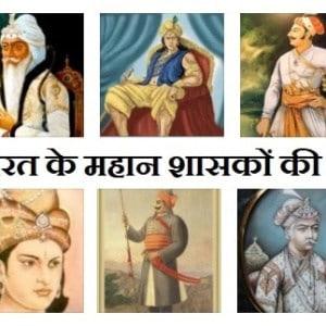 भारत के महान शासक   Great Kings of India