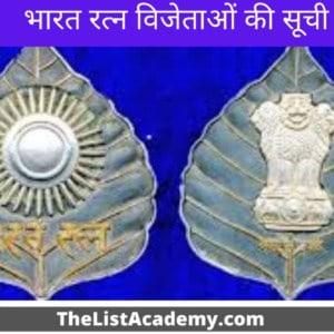 भारत रत्न से सम्मानित व्यक्ति 16