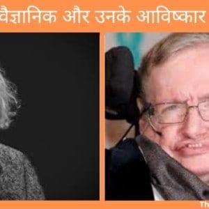 दुनिया के 58 महान और लोकप्रिय वैज्ञानिक 13