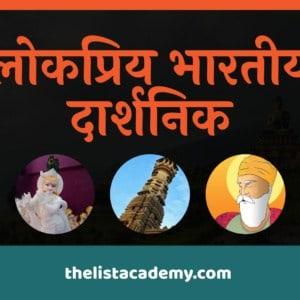 95 लोकप्रिय भारतीय दार्शनिक 4