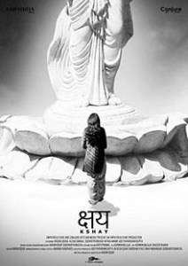 क्षय (फिल्म) Kshay