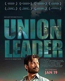 यूनियन लीडर (फिल्म) Union Leader (film)