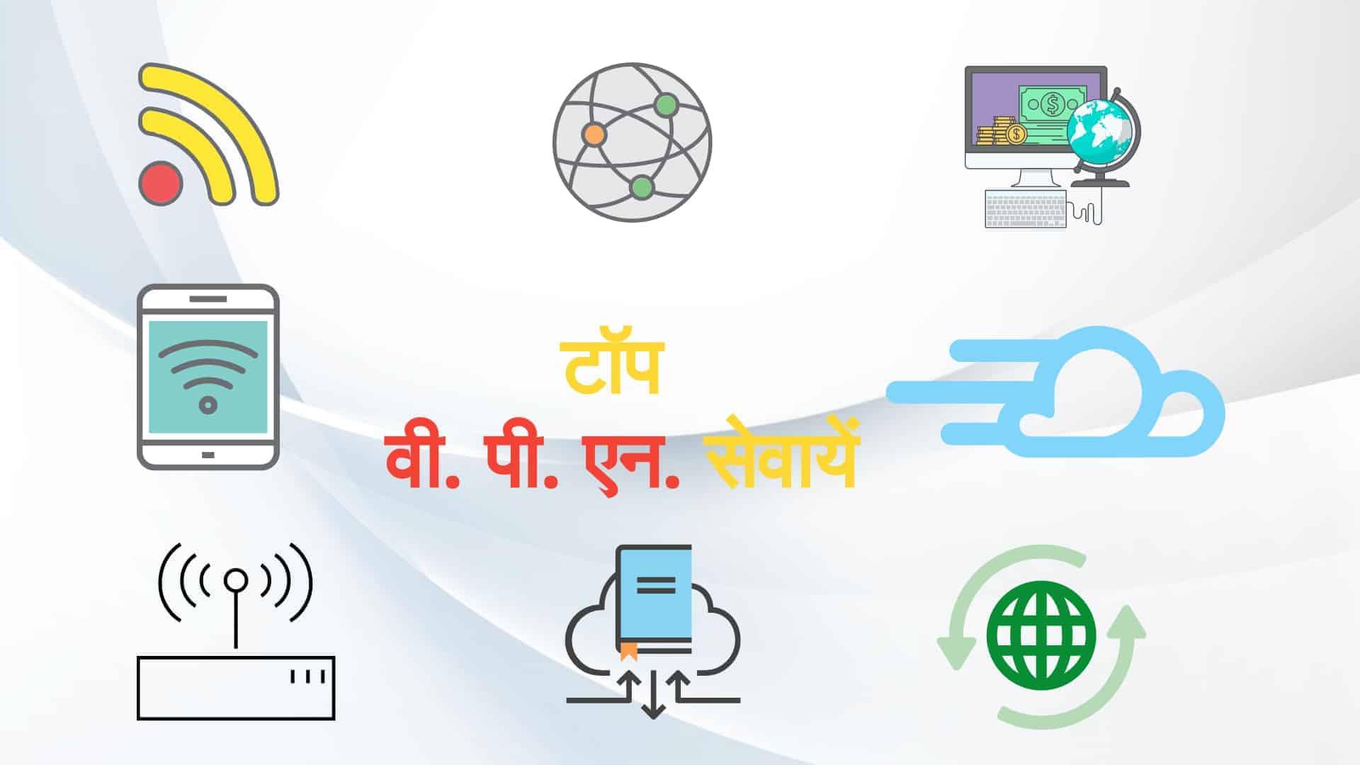 5 बेस्ट मुफ्त वीपीएन ( VPN ) प्रदाता 4