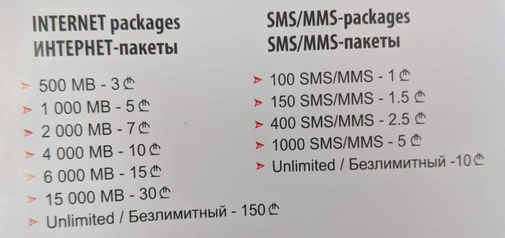 Magti mobile pricing plans