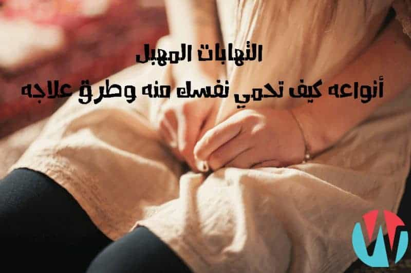 التهابات المهبل