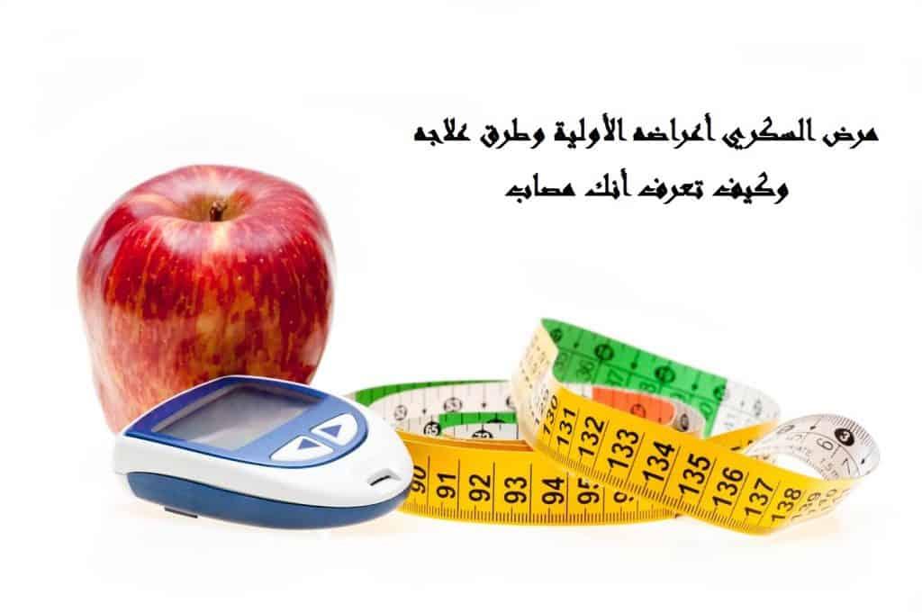 مرض السكري اعراضه ومضاعفاته 2