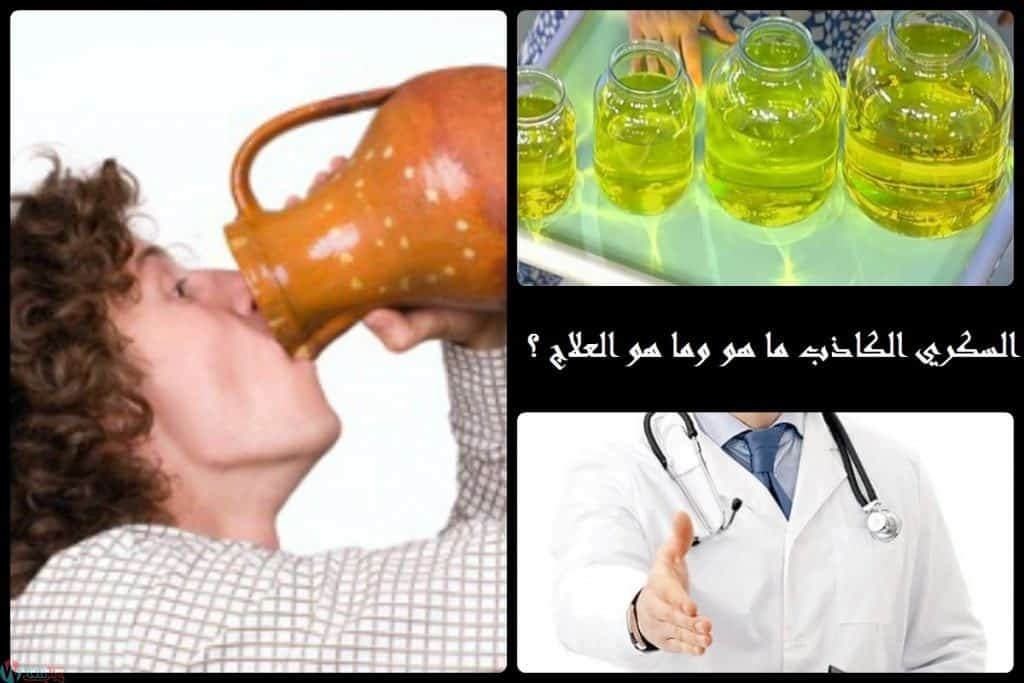 أشمل ملف عربي عن السكري الكاذب من التشخيص وحتي العلاج 2