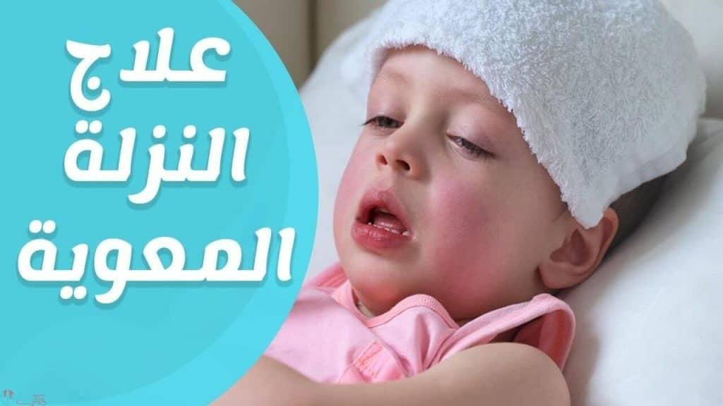 علاج النزله المعويه عند الاطفال 2