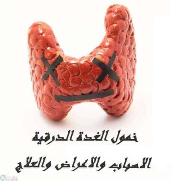 اعراض الغدة الدرقية الخاملة وطريقة علاجها 1