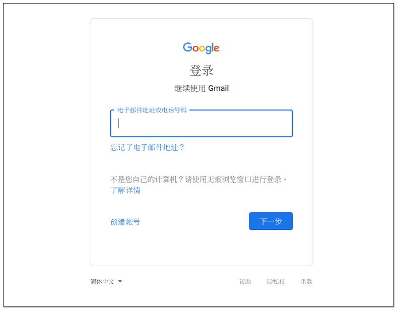 中国使用Gmail
