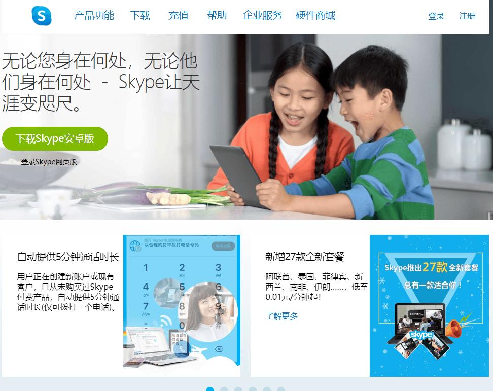 Skype VPN