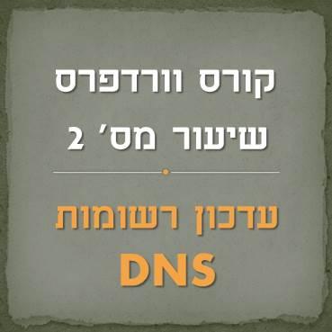 שיעור 2: עדכון רשומות DNS