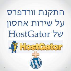 התקנת וורדפרס על שירות אחסון של HostGator