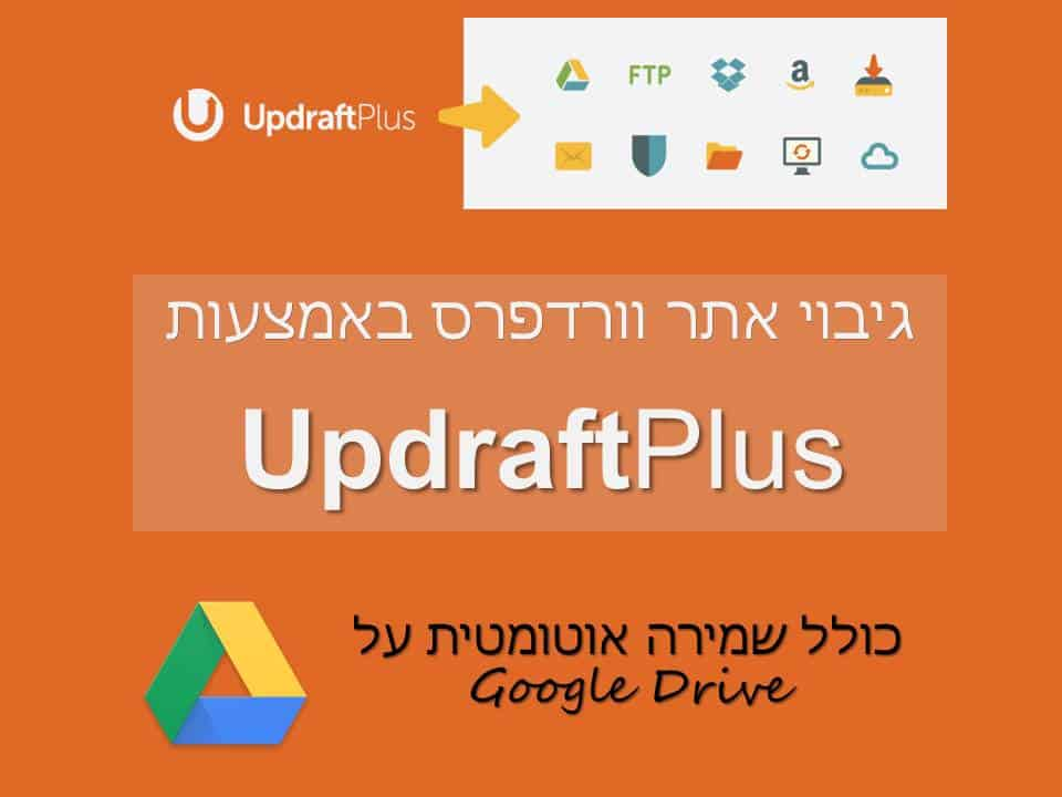 updraftplus-backup-with-google-drive