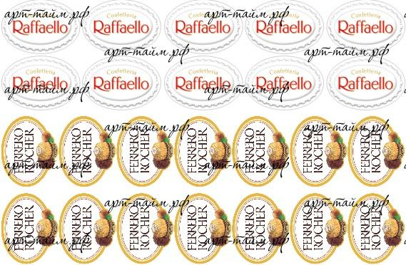 "Наклейки ""Raffaello и Ferrero Rocher"" (Раффаэлло и Ферреро Роше)"