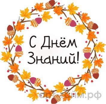 "Наклейки ""С Днем Знаний! №1 4 см"