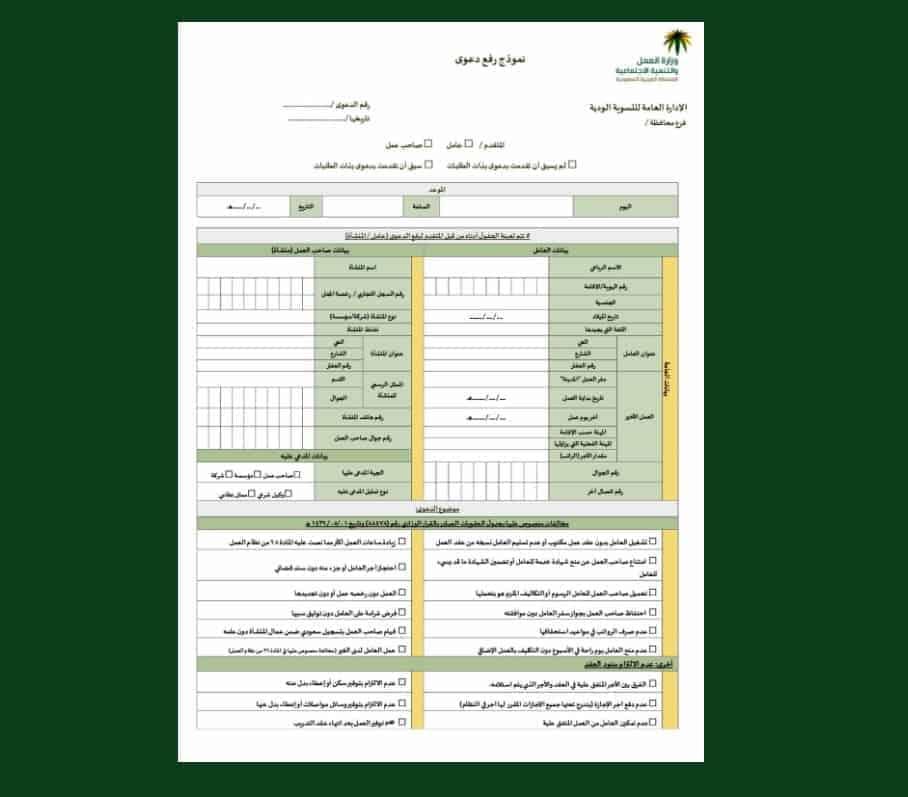 كيفية كتابة عريضة دعوى للمحكمة ابحث عن محامي سعودي