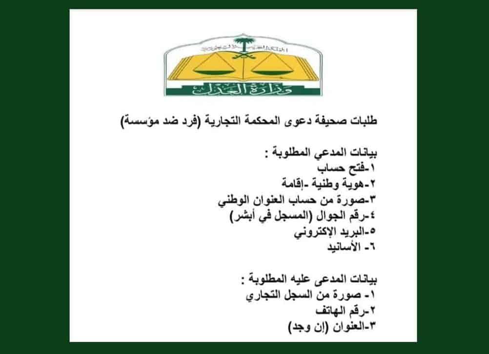 صحيفة دعوى نموذج لائحة دعوى سعودية