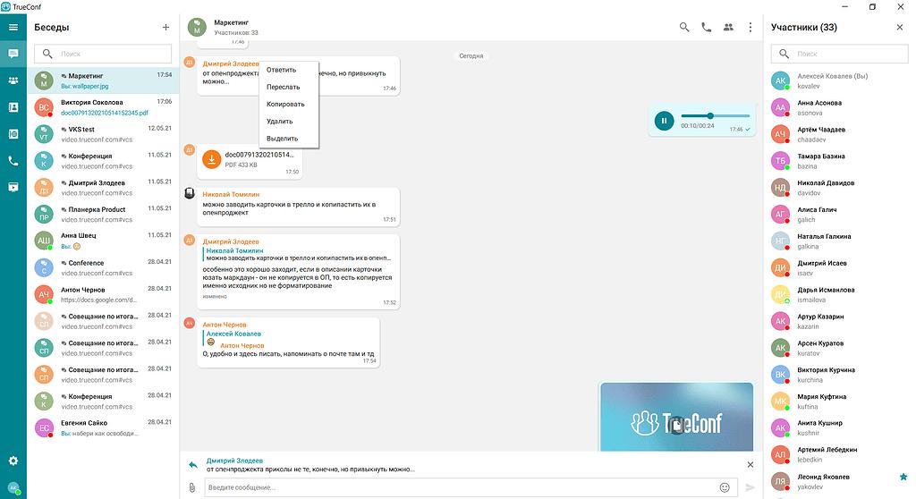 TrueConf 8 giới thiệu tin nhắn bảo mật cùng công nghệ AI