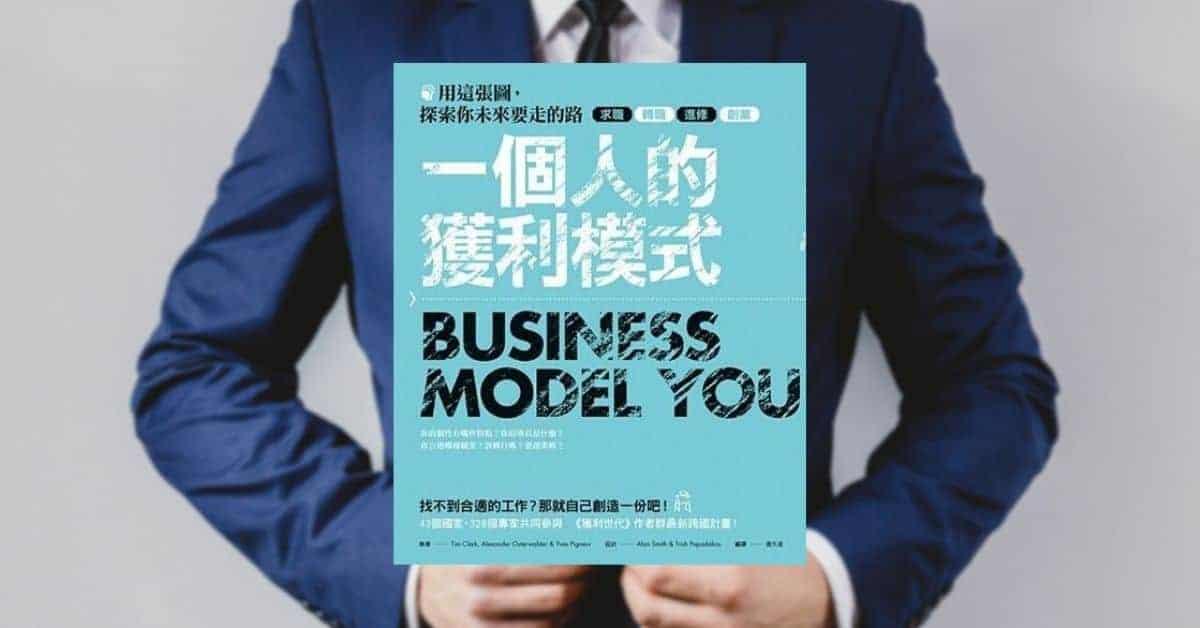 商業模式圖:用一張圖「翻轉」人生和職場的標準答案 1