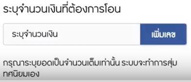 ระบุจำนวนเงินที่ต้องการโอนเพื่อฝากกับเว็บ Huay