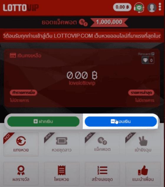 กดปุ่ม ถอนเงิน lottovip